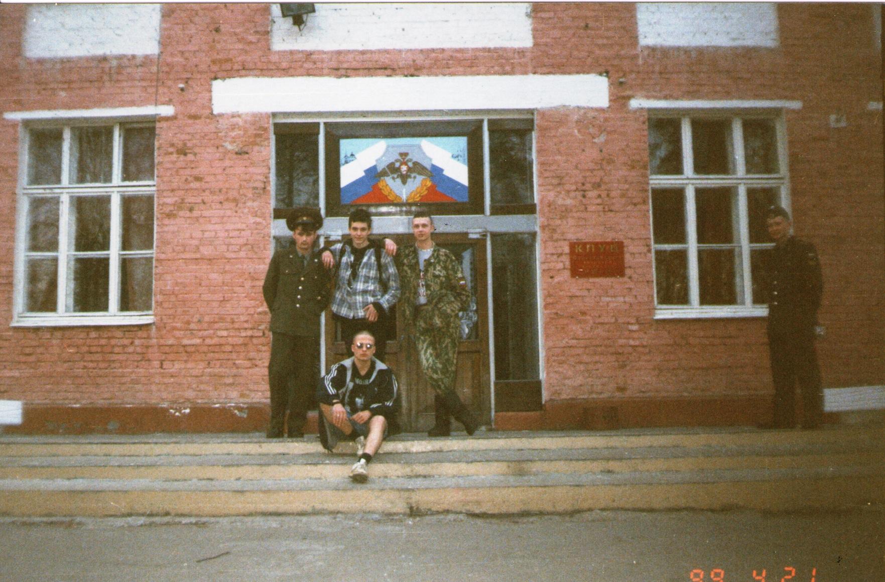 21 апреля 1999 года, на крыльце клуба Авиатор